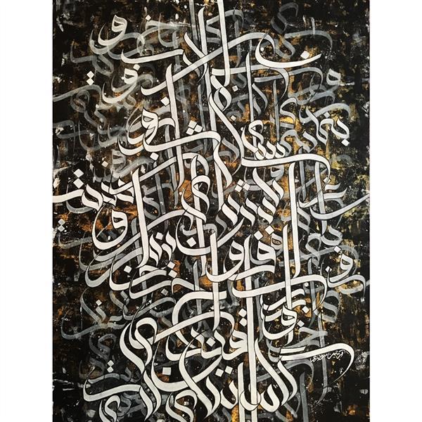 هنر خوشنویسی محفل خوشنویسی Armin sardari بنمای رخ که باغ و گلستانم آرزوست بگشای لب که قند فراوانم آرزوست (مولوی) اکریلیک روی بوم دیپ ۶۰×۸۰ #نقاشیخط