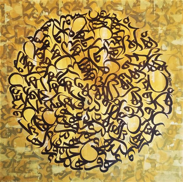 "هنر خوشنویسی محفل خوشنویسی Armin sardari ""وهم"" فروخته شد اکریلیک روی بوم ۷۰×۷۰"
