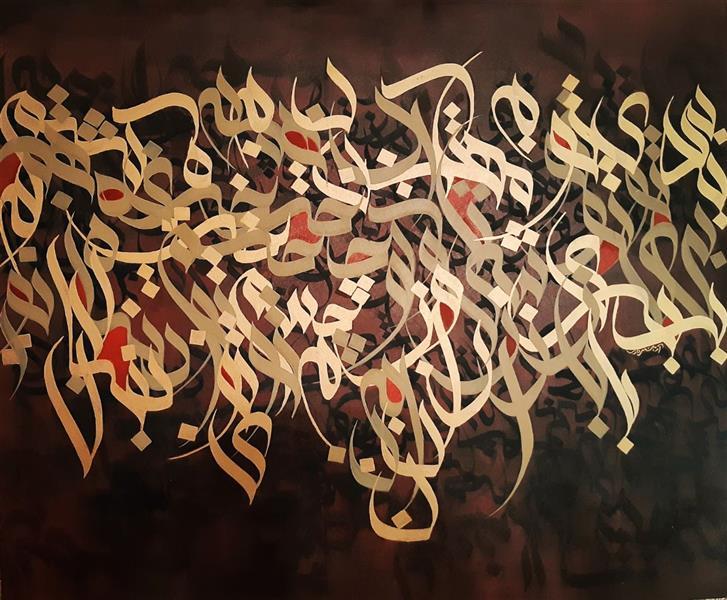"""هنر خوشنویسی محفل خوشنویسی Armin sardari اکریلیک روی بوم ۱۰۰×۱۵۰ """"Soled"""""""