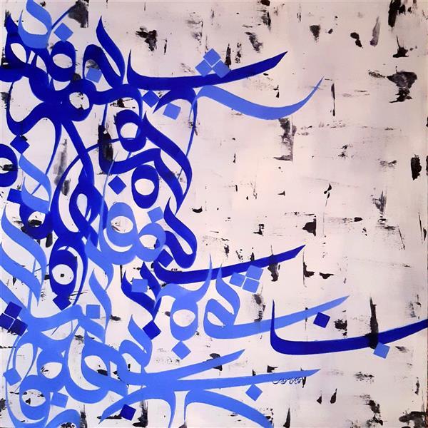 """هنر خوشنویسی محفل خوشنویسی Armin sardari اکریلیکروی بوم ۸۰×۸۰ """"Soled"""""""