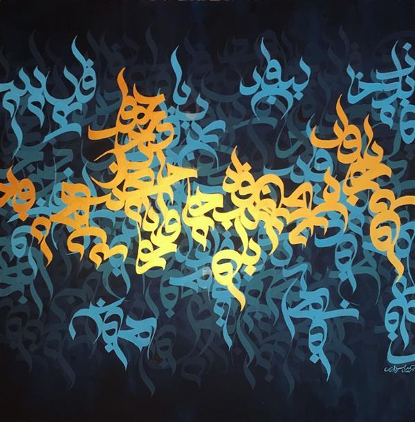 "هنر خوشنویسی محفل خوشنویسی Armin sardari ""آسو"" اکریلیک روی بوم ۸۰×۸۰ (کار موجود است)"