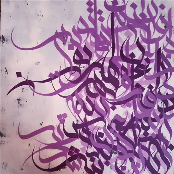 """هنر خوشنویسی محفل خوشنویسی Armin sardari اکریلیک روی بوم ۸۰×۸۰ """"Soled"""""""