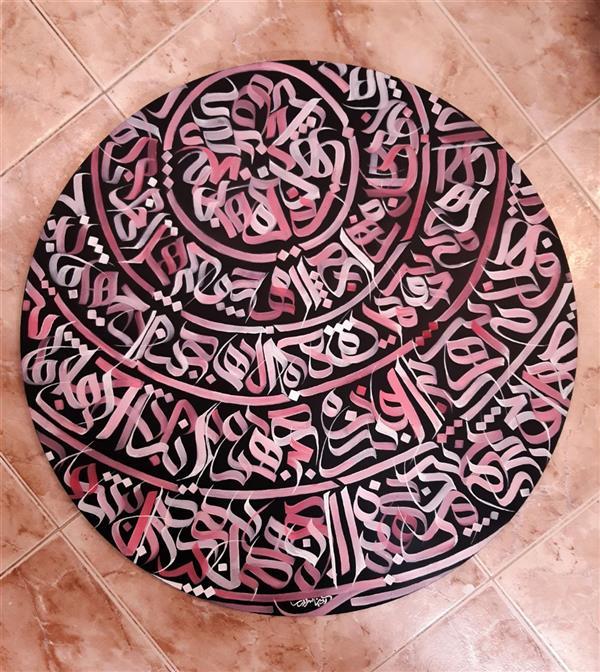 "هنر خوشنویسی محفل خوشنویسی Armin sardari اکریلیک روی بوم گرد به قطر ۷۰ سانتی متر ""موجود"""