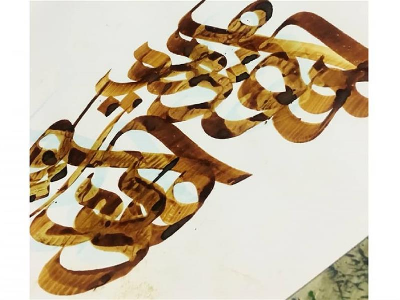 هنر خوشنویسی محفل خوشنویسی Armin sardari persian calligraphy