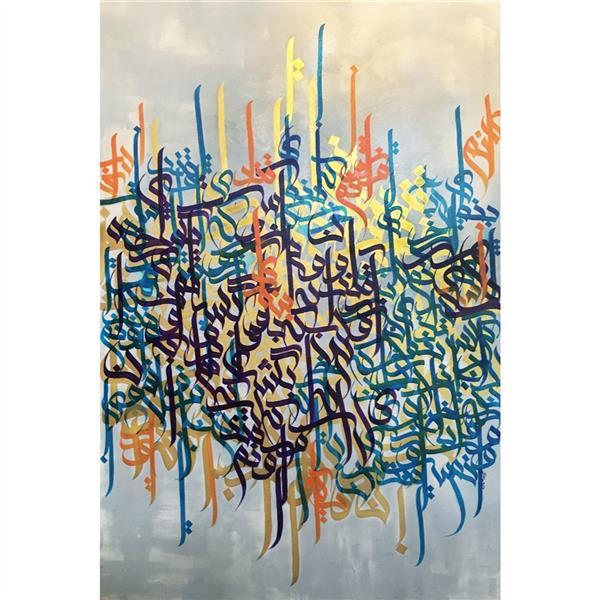 هنر خوشنویسی محفل خوشنویسی Armin sardari نقاشیخط/calligraphy