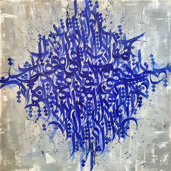 """هنر خوشنویسی محفل خوشنویسی Armin sardari نقاشیخط/calligraphy 80×80 """"Soled"""""""