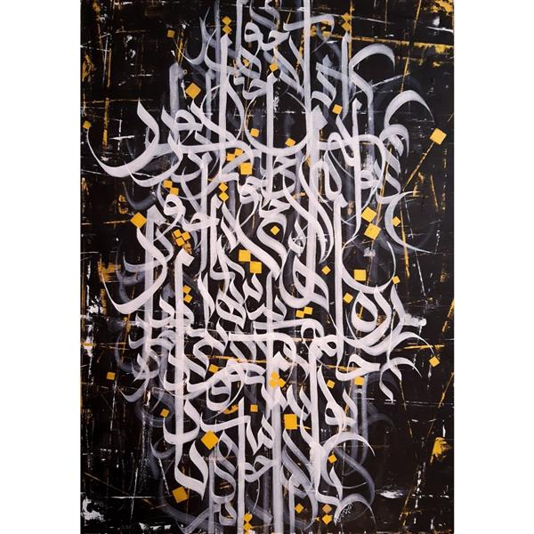 """هنر خوشنویسی محفل خوشنویسی Armin sardari اکریلیک روی بوم ۱۰۰×۷۰ """"Soled"""""""