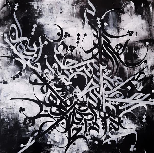 """هنر خوشنویسی محفل خوشنویسی Armin sardari اکریلیک روی بوم ۷۰×۷۰ """"موجود"""""""