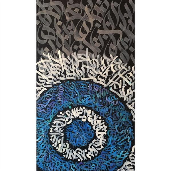 """هنر خوشنویسی محفل خوشنویسی Armin sardari اکرلیک روی بوم دیپ ۵۰×۹۰ """"موجود"""""""