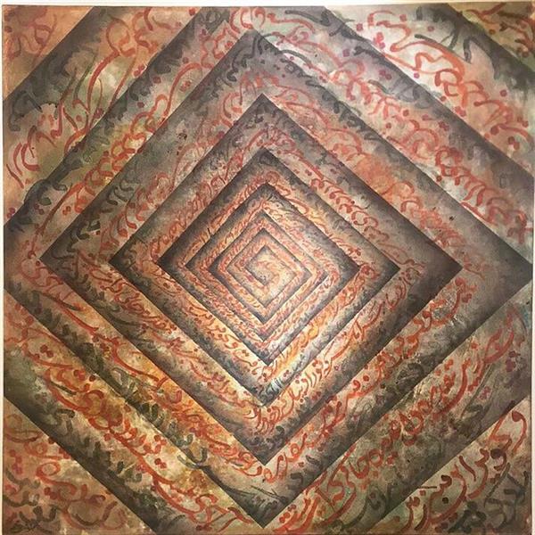 هنر خوشنویسی محفل خوشنویسی مهنوش عاقلی اکریلیک پتینه 1396 راز درون