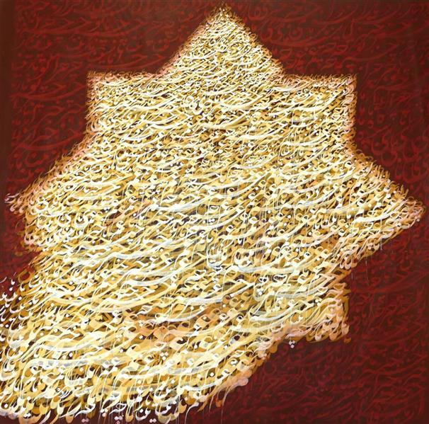 هنر خوشنویسی محفل خوشنویسی بهنام مرادی نام اثر شمسه متریال اکریلیک روی بوم ابعاد 120*120