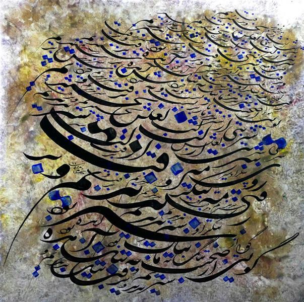 هنر خوشنویسی محفل خوشنویسی بهنام مرادی نام اثر هجران متریال اکریلیک روی بوم ابعاد110*110