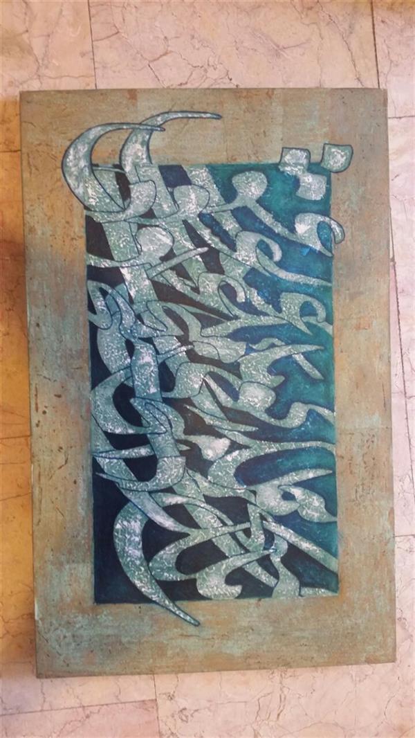 هنر خوشنویسی محفل خوشنویسی مونا کاشانی جاوید نقاشیخط سبک کهنه کاری سفارش پذیرفته میشود