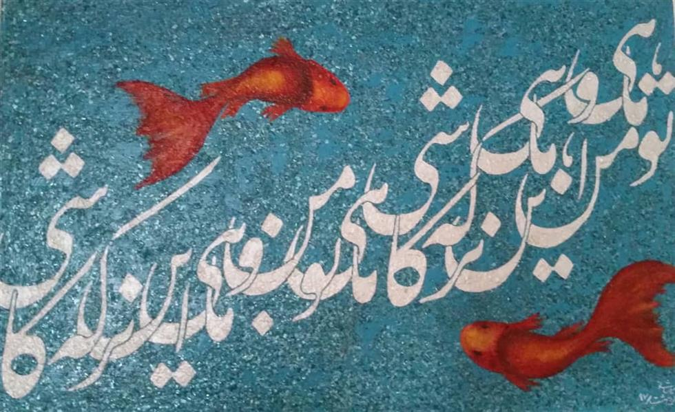 هنر خوشنویسی محفل خوشنویسی مونا کاشانی جاوید نقاشیخط دکوراتیو .اکرولیک تو ماهی و من ماهی این برکه کاشی قبول سفارش در ابعاد مختلف
