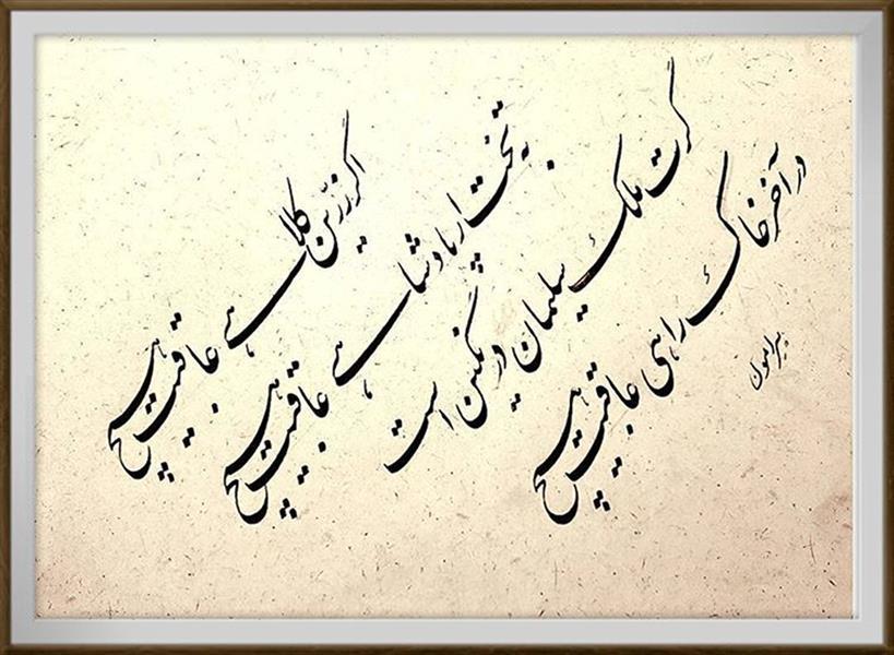 هنر خوشنویسی محفل خوشنویسی عبدالله پیرامون یکسالگی شروع به خوشنویسی