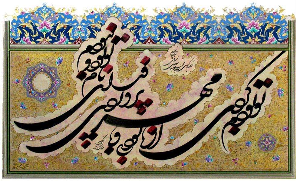 هنر خوشنویسی محفل خوشنویسی مهدی خمسه تو بودم کردی از نابودی و با مهر پروردی