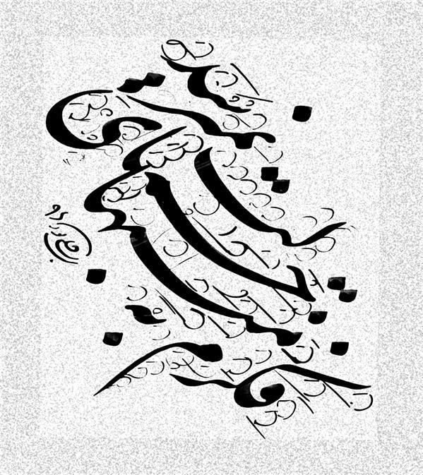 هنر خوشنویسی محفل خوشنویسی رضا قلی پور قطعه مورب  نستعلیق