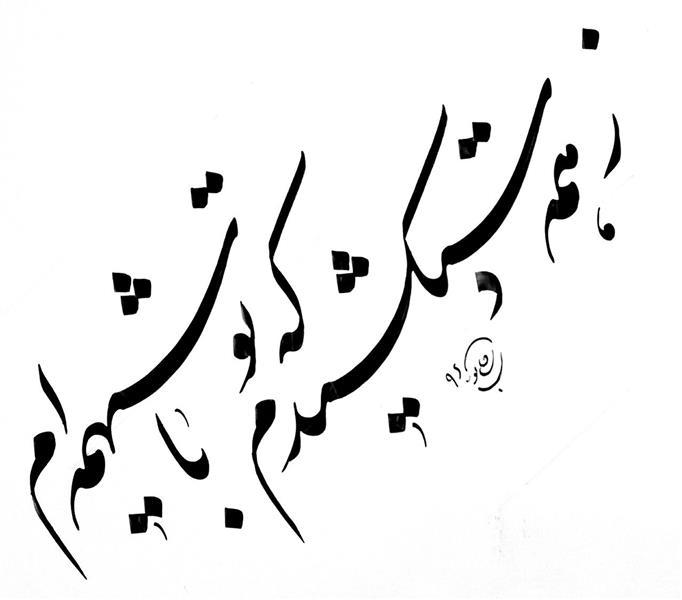 هنر خوشنویسی محفل خوشنویسی رضا قلی پور قطعه بداهه
