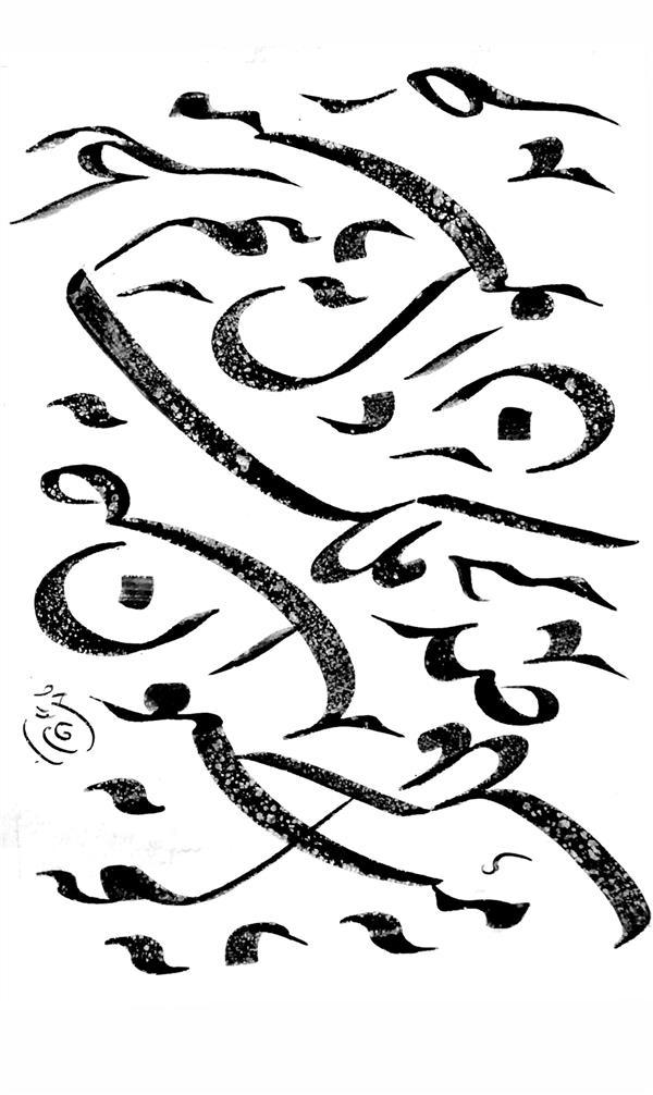 هنر خوشنویسی محفل خوشنویسی رضا قلی پور