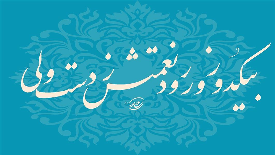 هنر خوشنویسی محفل خوشنویسی رضا قلی پور سطر نستعلیق