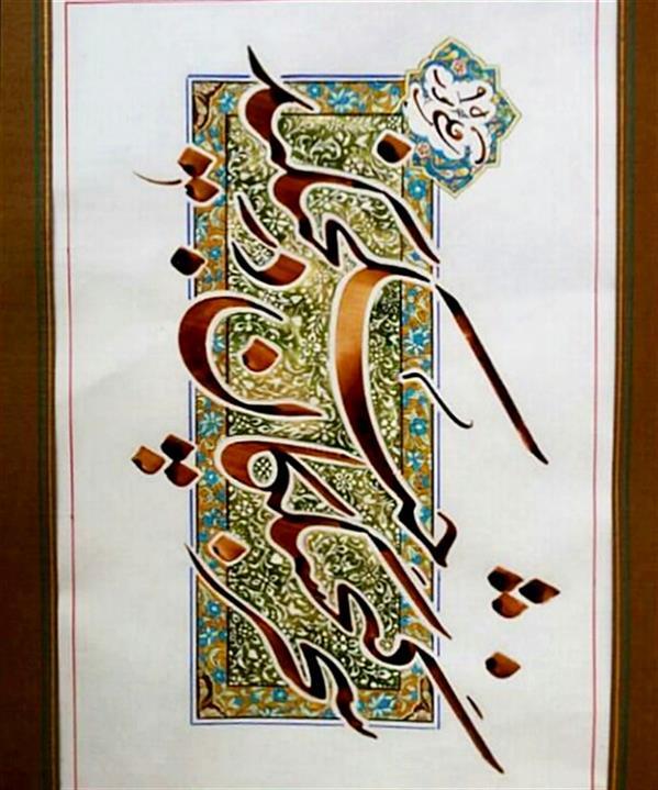 هنر خوشنویسی محفل خوشنویسی رضا قلی پور سطر نستعلیق. شرکت داده شده در دوسالانه قزوین و جشنواره تذهیب