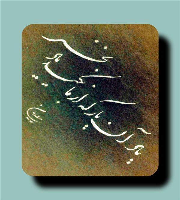 هنر خوشنویسی محفل خوشنویسی مسعود سعیدیان