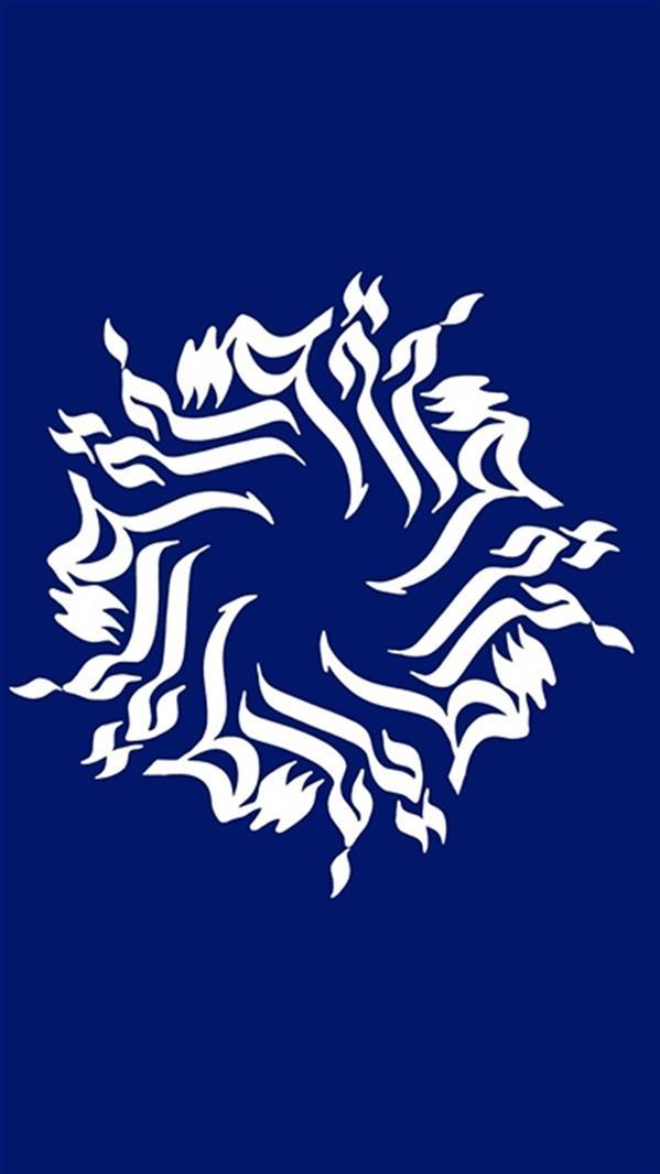 هنر خوشنویسی محفل خوشنویسی میثم داوودی عبارت (یاباسط) با استفاده از خط سنبلی برای کاشیکاری معرق