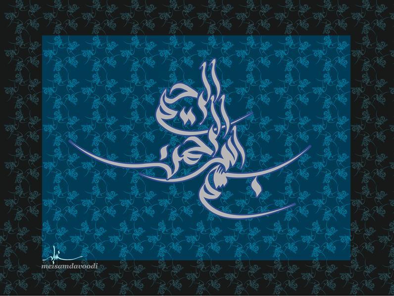 هنر خوشنویسی محفل خوشنویسی میثم داوودی عبارت ( بسم الله الرحمن الرحیم ) با خط سنبله جهت استفاده در کاشیکاری معرق