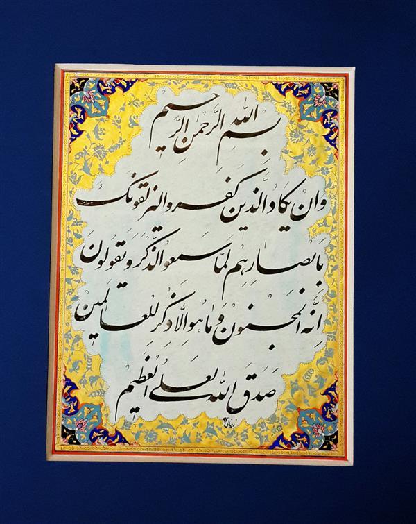 هنر خوشنویسی محفل خوشنویسی زینالی #وان یکاد  #نستعلیق 45×60 تذهیب شده  گواش و آبرنگ