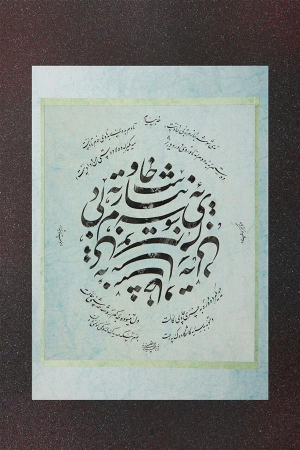 هنر خوشنویسی محفل خوشنویسی بهروزمخلصی قطعه نویسی , شعرخیام ,ترجمه به کردی ماموستا هه ژار فروخته شد درصورت سفارش بازنویسی خواهد شد