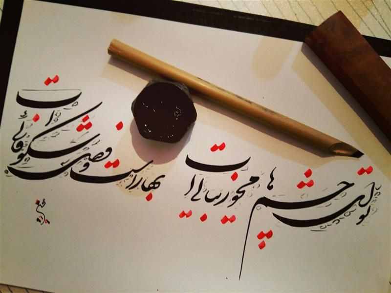 هنر خوشنویسی محفل خوشنویسی محسن رمضانی
