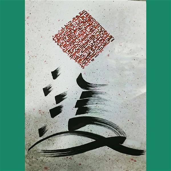 هنر خوشنویسی محفل خوشنویسی سید محمد نقوی #خوشنویسی #خط #خطاطی #تایپو گرافی #نقاشیخط
