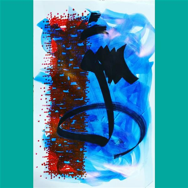 هنر خوشنویسی محفل خوشنویسی سید محمد نقوی #خوشنویسی #خط #خطاطی #تایپو گرافی #نقاشیخط #عشق #مرکب رنگی برروی کاغذگلاسه  #سایز ۳۵در۵۰
