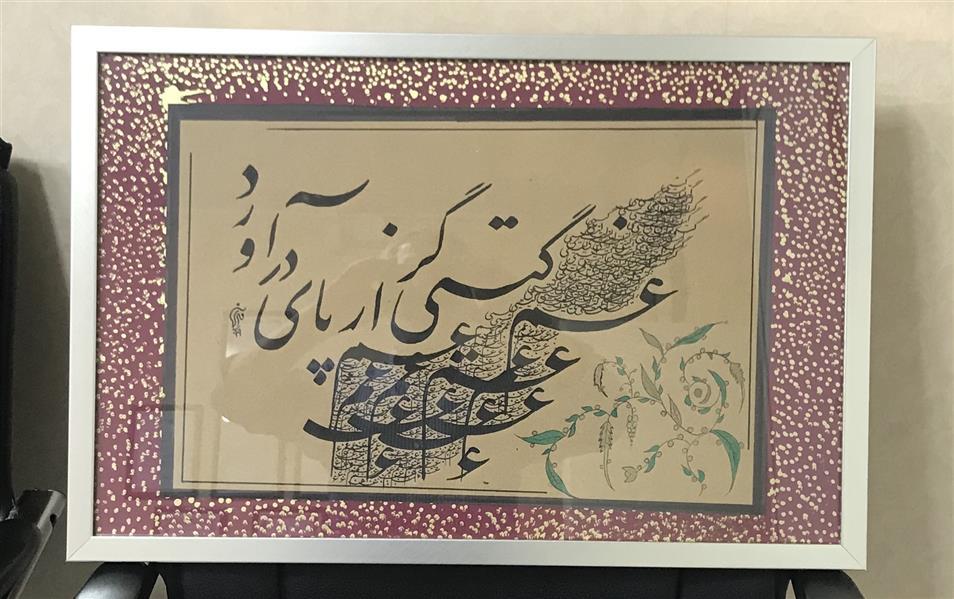 هنر خوشنویسی محفل خوشنویسی مشیری کادر حاشیه نقطه های طلایی  تلفیقی از سیامشق تودهای از غم  تذهیب سطحی   شعر : جافظ زمان تحریر ۱۳۹۹ مشیری