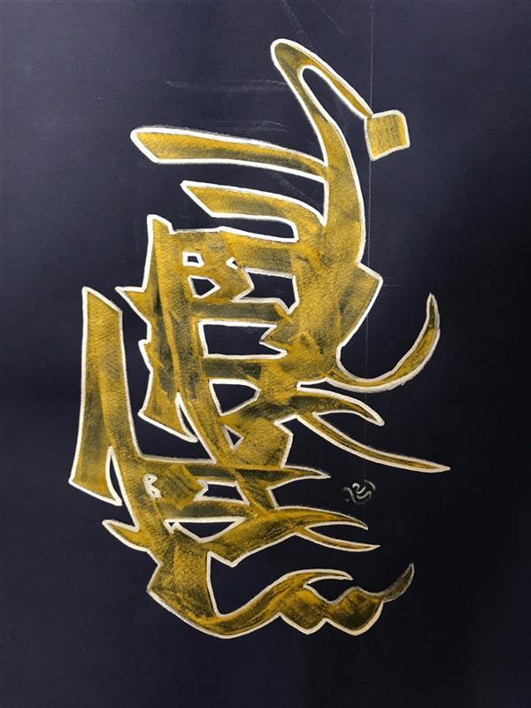 هنر خوشنویسی محفل خوشنویسی مشیری بسم الله الرحمن الرحیم  باترکیبی از مرکب طلایی و نقره  به تحریر در آمده است  ابعاد :۵۰ *۳۴