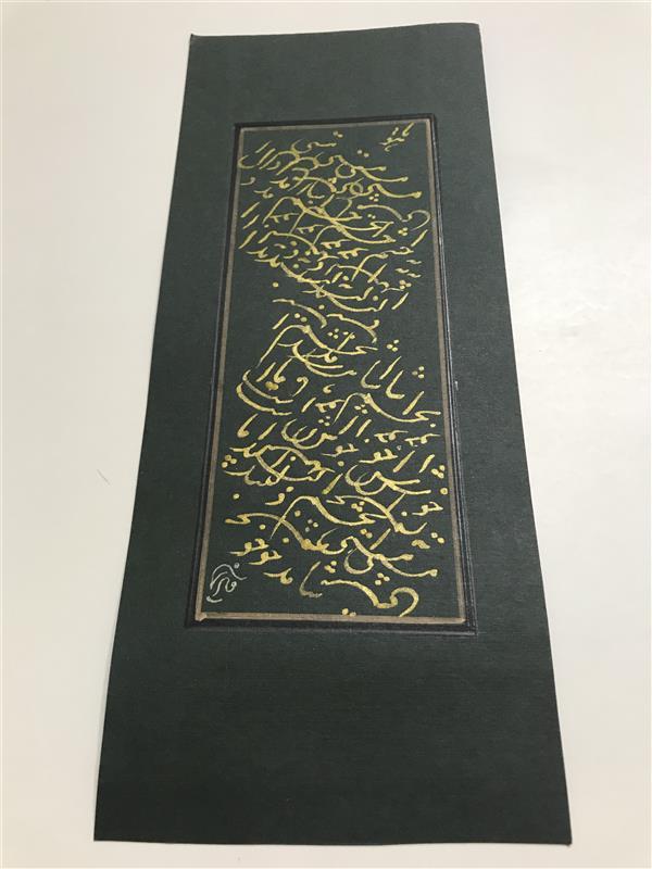 هنر خوشنویسی محفل خوشنویسی مشیری مقوی یشمی تحریر با مرکب طلایی تاریخ تحریر ۱۳۹۹/۵/۱۰ مشیری