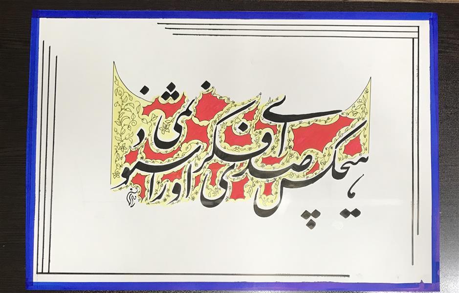 هنر خوشنویسی محفل خوشنویسی مشیری کاغذ گلاسه با تذهیب ترکیبی رنگ ززد و قرمز نقش بسته شدهاست . زمان تحریر ۱۳۹۹ مشیری