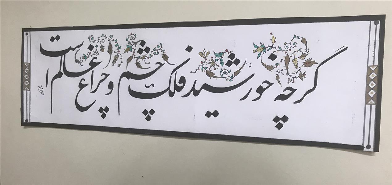 هنر خوشنویسی محفل خوشنویسی مشیری مقوی سپید  با تذهیب و کادر توسط خودم انجام گردیده  . حافظ زمان تحریر ۱۳۹۹ مشیری