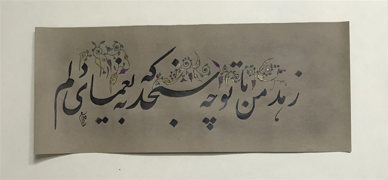 هنر خوشنویسی محفل خوشنویسی مشیری زهد من با توچه سنجد که به یغمای دلم . زمان تحریر ۹۹/۵/۳ مشیری  کاغذ نخودی تذهیب شده   زمینه آغشته به مداد کنته