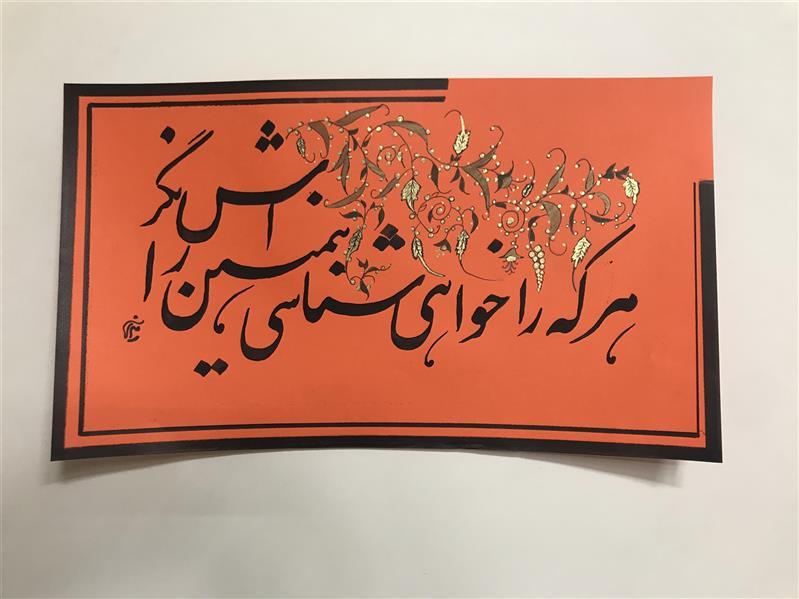 هنر خوشنویسی محفل خوشنویسی مشیری مقوی نارنجی با تذهیب متناسب به خط  تاریخ تحریر ۱۳۹۹ مشیری