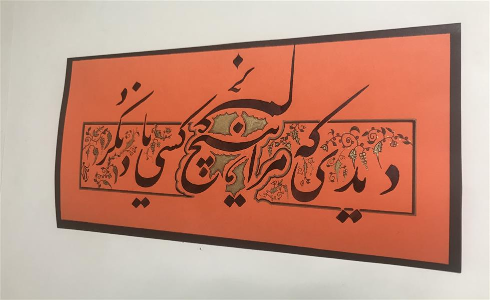 هنر خوشنویسی محفل خوشنویسی مشیری شعر :حافظ مقوی رنگی با تذهیب  سال تحریر ۱۳۹۹