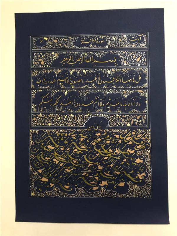 هنر خوشنویسی محفل خوشنویسی مشیری ابعاد ۷۰ * ۵۰ سوره الکافرون  به همراه سیا مشق تحریر و تذهیب  انجام شده است .