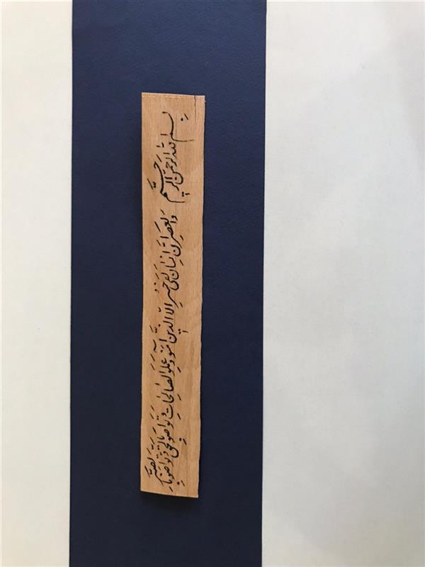 هنر خوشنویسی محفل خوشنویسی مشیری ابعاد ۲۵ * ۵  سوره والعصر