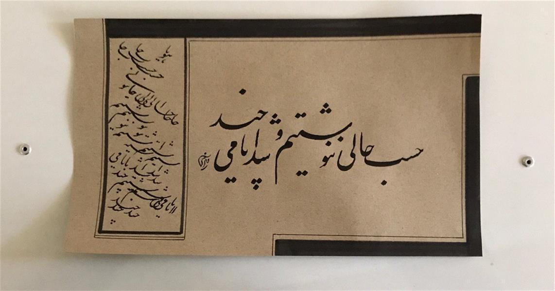 هنر خوشنویسی محفل خوشنویسی مشیری ابعاد : ۳۱ * ۱۹  کاغذ پوستی کاهی