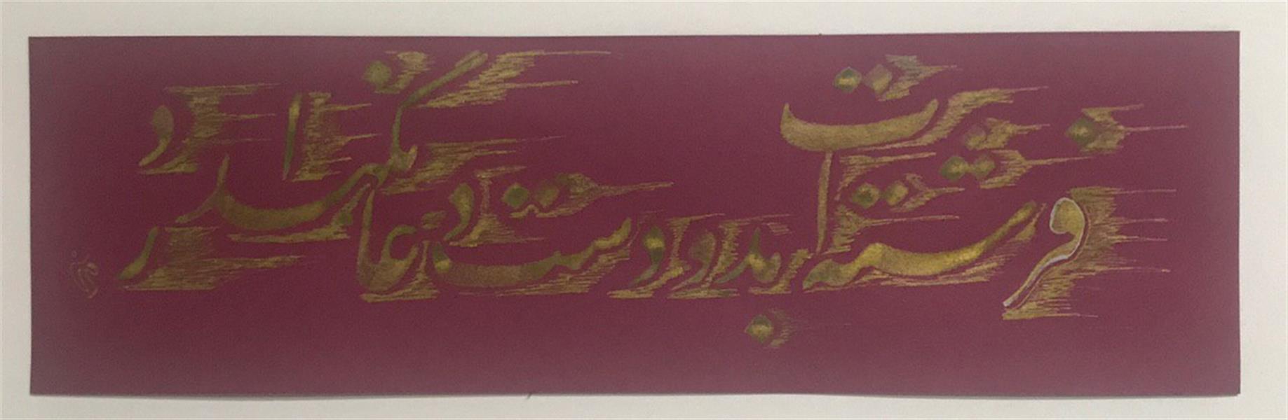 هنر خوشنویسی محفل خوشنویسی مشیری فرشته ات بدو دست دعا نگهدارد   ابعاد  ۶۰ * ۲۵