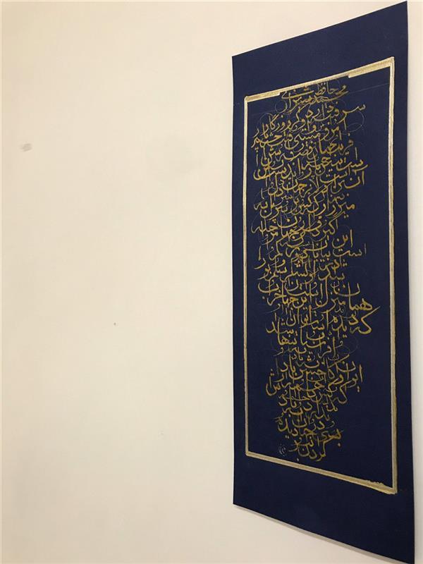 هنر خوشنویسی محفل خوشنویسی مشیری ساقی نامه حافظ  «اشعار انتخابی »