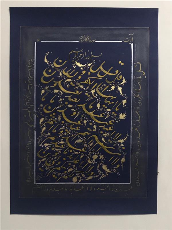 هنر خوشنویسی محفل خوشنویسی مشیری ابعاد ۷۰* ۵۰ سوره الکافرون دور نویسی سوره الکافرون بهمراه سیامشق