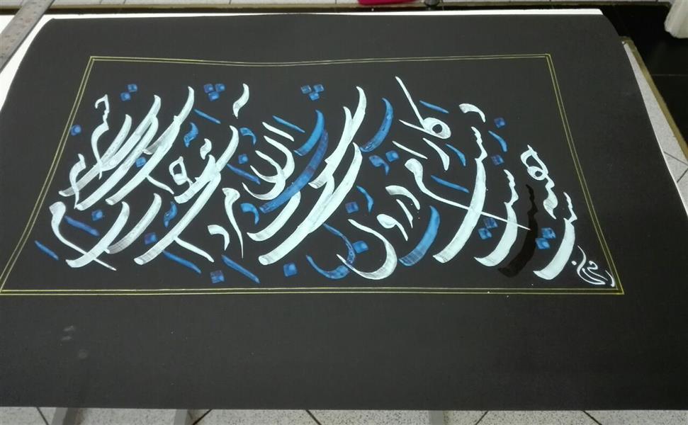 هنر خوشنویسی محفل خوشنویسی مشیری اندازه : 50 * 35 سیاه مشق  بادو مرکب سفید و آبی  حسرت نبرم به خواب آن مرداب  کارام درون دشت  شب خفته ست
