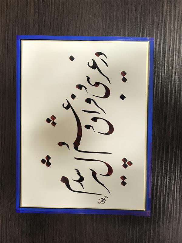 هنر خوشنویسی محفل خوشنویسی مشیری تاریخ تحریر ۱۳۹۹ اسم اثر « فراق » مشیری