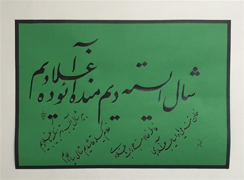 هنر خوشنویسی محفل خوشنویسی مشیری نام اثر « اشک » زمان تحریر ۱۳۹۹ مشیری